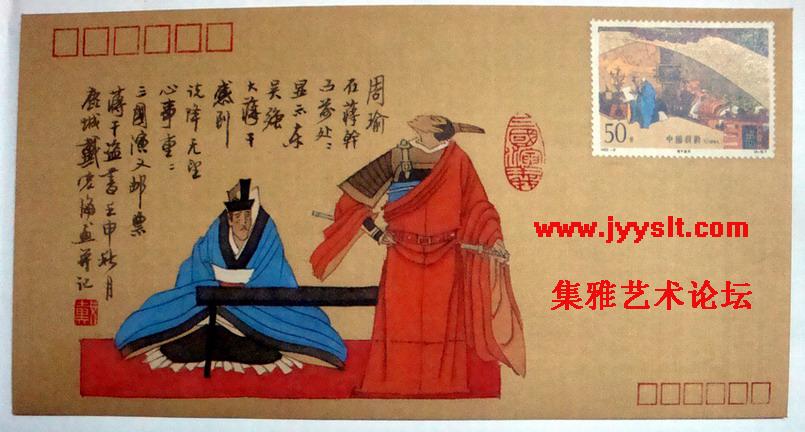 《三国演义人物系列绢本手绘封》样封