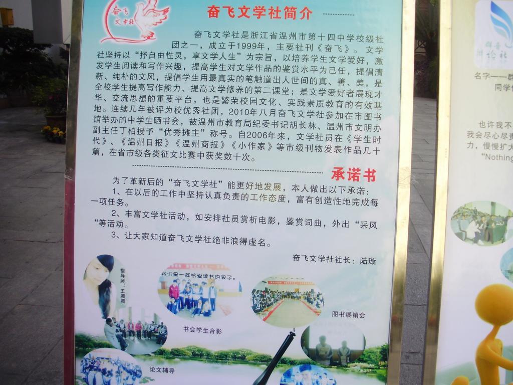 温州14中学生社团活动介绍展板
