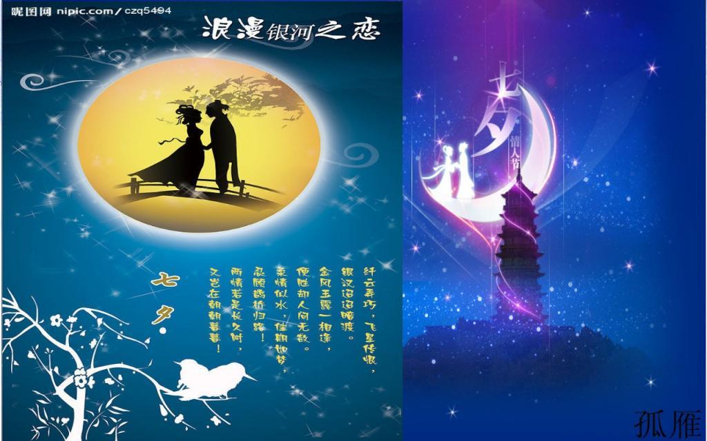 七夕情人节的祝福图片